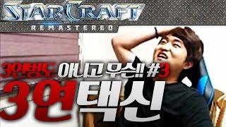 3연벙도 아니고;; 3연택신!!, 이영호 VS 김택용 TODAY's MATCH #3 [이영호 스타크래프트 매치]