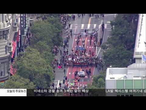 SF 성소수자 퍼레이드 '반정부 시위' 6.26.17 KBS America News