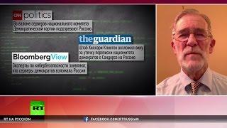 Экс-сотрудник ЦРУ: Планируемые новые санкции против РФ — последние судороги администрации Обамы