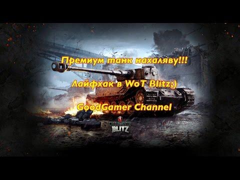 world of tanks blitz hack cydia repo