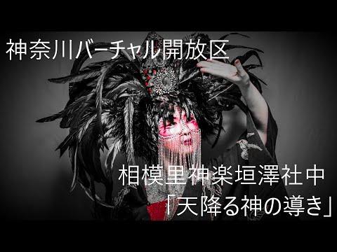 神奈川「バーチャル開放区」相模里神楽垣澤社中「天降る神の導き」の画像