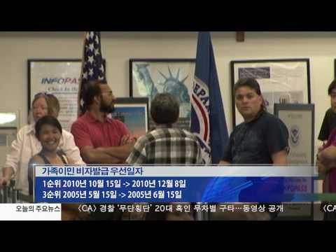 영주권 문호 최대 7개월까지 급진전 4.12.17 KBS America News