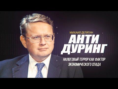 Михаил Делягин. \