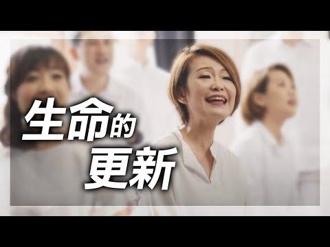 【生命的更新】天韻合唱團Official MV