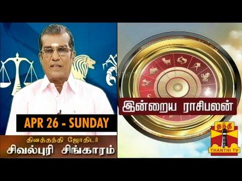 Inraiya Naal Raasi Palan 26-04-2015 Thanthi Tv Horoscope