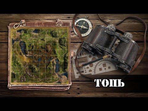 WoT: карты. Топь