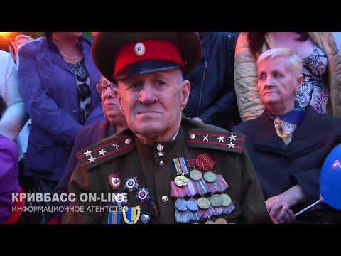 krnews.ua - Кривой Рог первым начал праздновать День Великой Победы