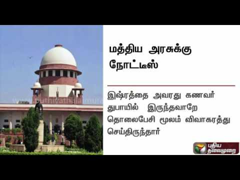 Triple-talaq-Supreme-Court-issues-notice-to-Centre-on-plea-for-ban