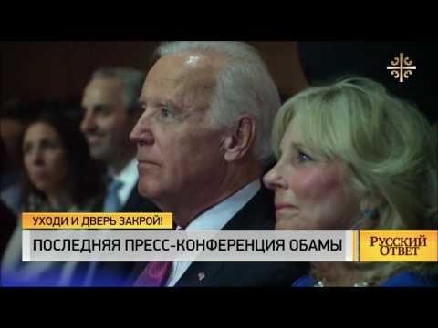 Русский ответ: Последняя пресс-конференция Обамы (видео)