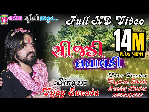 Video Vijay Suvada - Sijdi Talavdi | Latest  Full Hd Video | Vaghela Studio download in MP3, 3GP, MP4, WEBM, AVI, FLV January 2017