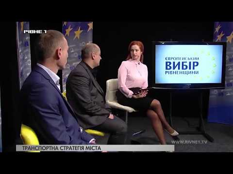 Стан та перспективи розвитку транспортної системи Рівного та області [ВІДЕО]