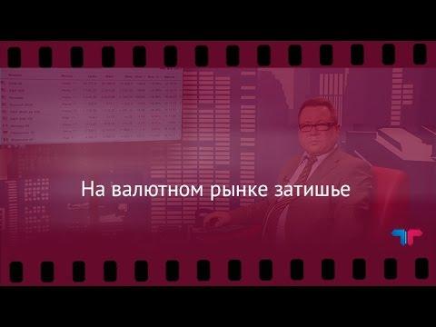 TeleTrade: Вечерний обзор, 20.04.2017 – На валютном рынке затишье (видео)