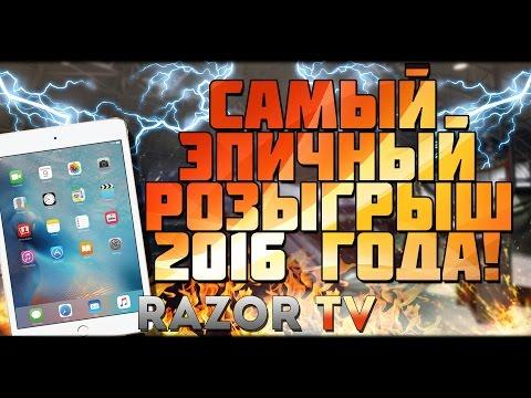САМЫЙ ЭПИЧНЫЙ РОЗЫГРЫШ 2016 ГОДА В WARFACE!!!