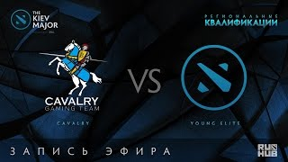 CAVALRY vs Young Elite, Kiev Major Quals Китай [MerVing]