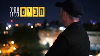 הזמר עמיר בניון - סינגל חדש - תביט