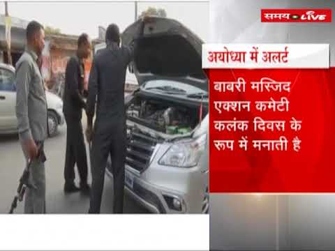 High alert in Ayodhya due to 25th anniversary of Babri Masjid demolition