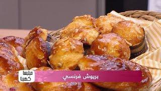 بريوش فرنسي   غراتان بالبطاطا و الدجاج / ميليسا كهينا / ليندة / Samira TV