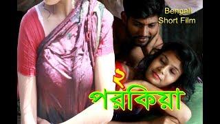 Video Porokia 2 | পরকিয়া ২ | Bangla Natok Short Film 2018 MP3, 3GP, MP4, WEBM, AVI, FLV September 2018