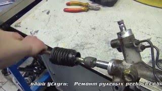 Ремонт рулевой рейки вортекс эстина своими руками