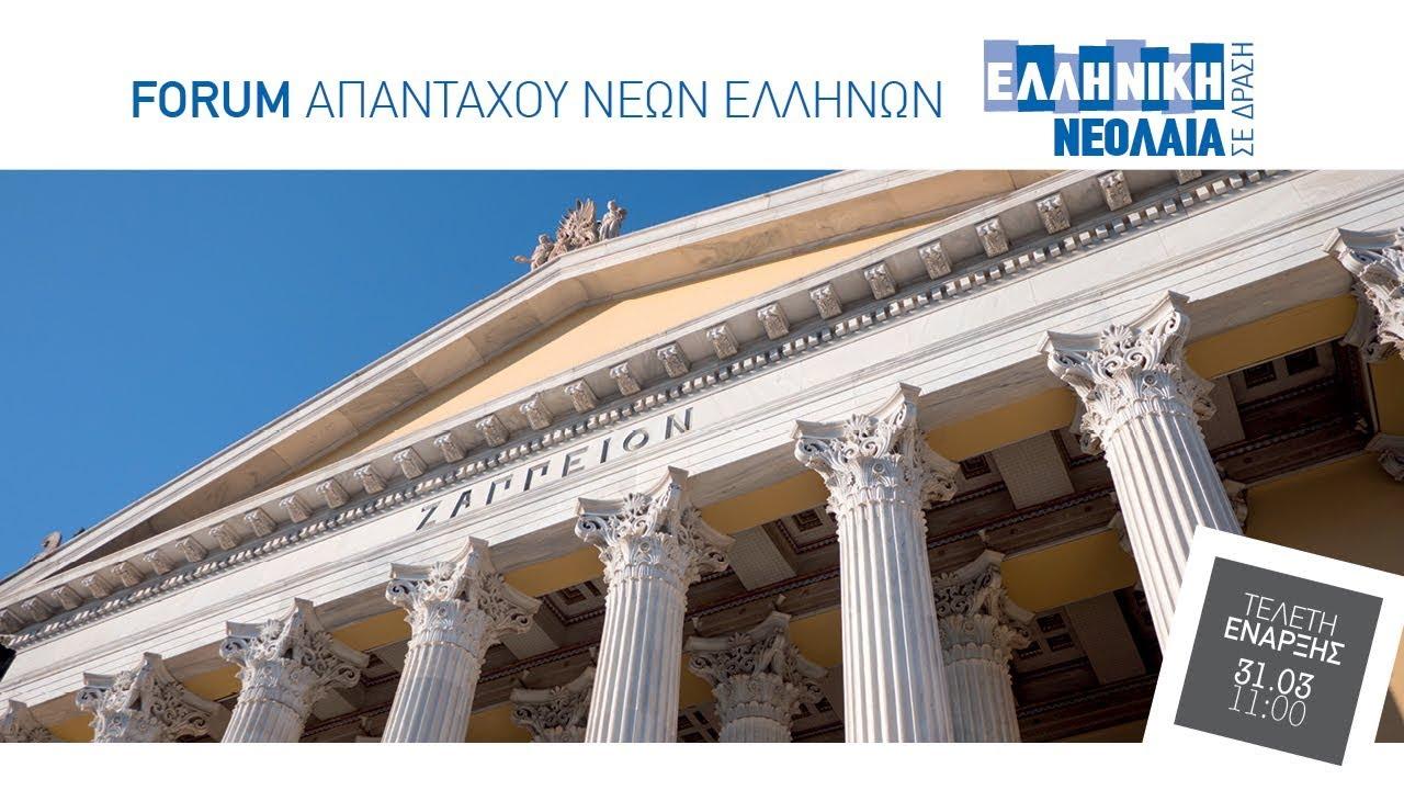 Έναρξη Φόρουμ Απανταχού Νέων Ελλήνων «Hellenic Youth in Action»