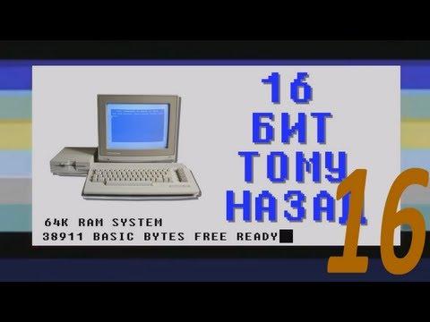 16 бит тому назад - ATI Radeon (часть вторая)