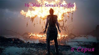 Hellblade: Senua's Sacrifice - Вальравн [#5]