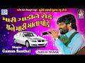 Mari Gadi Ne Roke | Latest Gujarati DJ Song 2017 | RDC Gujarati | Studio Saraswati