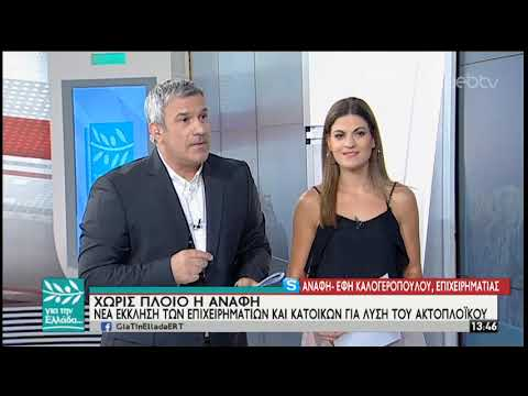 Απόγνωση στην Ανάφη- χωρίς πλοίο το νησί καλοκαιριάτικα | 11/06/19 | ΕΡΤ