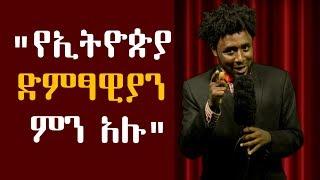 Ethiopian- ቴዲ አፍሮ,ጥበቡ ወርቂዬ ,ፀሃይ ዮሃንስ,ነዋይ ደበበ ,አስቴር አወቀ, New Ethiopian Comedy
