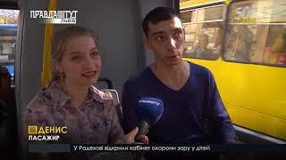 Випуск новин на ПравдаТУТ Львів 18.09.2018