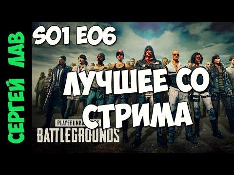 ЛУЧШИЕ МОМЕНТЫ СТРИМА Playerunknown's Battlegrounds!