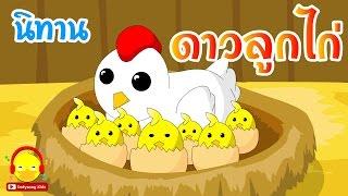 นิทานพื้นบ้านภาคอีสานเรื่องดาวลูกไก่