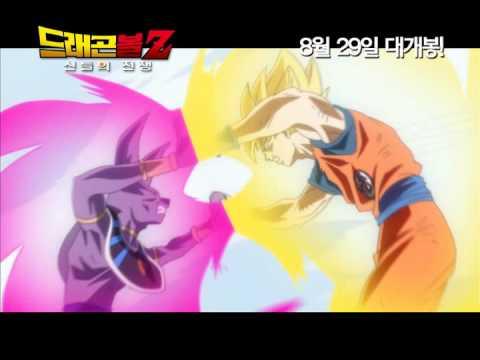 [드래곤볼Z 신들의 전쟁] 뮤직비디오 Dragon Ball Z: Battle of Gods (2013) music clip