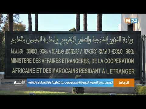 المغرب يدين الهجوم الذي وقع بنيس ويعرب عن تضامنه مع الضحايا وعائلاتهم