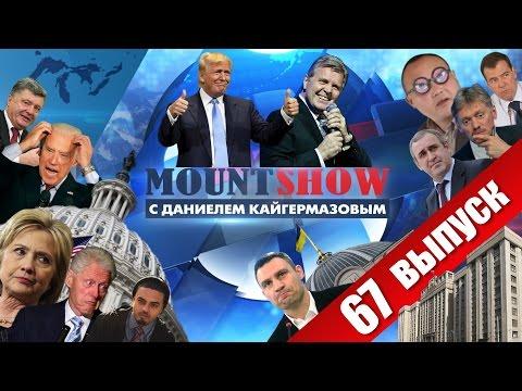 Лев Лещенко - спонсор Дональда Трампа? MOUNT SHOW #67 (видео)