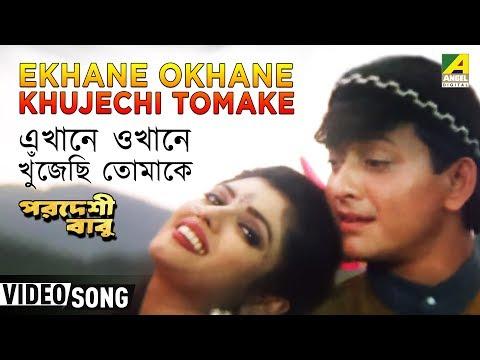 Video Ekhane Okhane Khujechi Tomake | Pardeshi Babu | Bengali Movie Song | Mitali Muherjee download in MP3, 3GP, MP4, WEBM, AVI, FLV January 2017