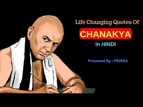 Best quotes of Chanakya in hindi
