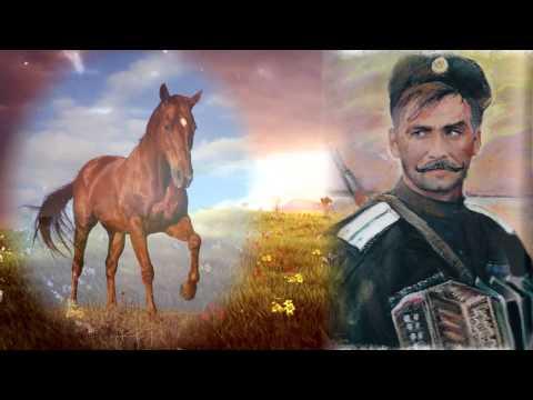 Я за коня готов отдать гармонь.