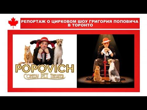 Григорий Попович, легендарный цирковой артист в Торонто