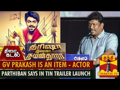 GV Prakash Kumar is an ITEM   Actor Parthiban Says in Trisha Illana Nayanthara Trailer Launch