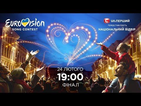 Евровидение 2018 – Финал национального отбора – Украина (ОНЛАЙН, 24.02.2018) (видео)