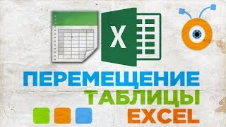 """Сегодня мы с Вами рассмотрим такую тему """"как перемещать таблицу в документе Excel"""". Итак для начала открываем Excel. Вот у нас такая простая таблица. Выделяем всю таблицу. Теперь наводим курсор мыши на границу таблицы и когда появится соответствующий значок зажимаем левую кнопку мыши и перемещаем таблицу в нужное место на листе. Второй способ. Выделяем таблицу и нажимаем клавиши CTRL+X, далее ставим курсор мыши в необходимую ячейку и нажимаем клавиши CTRL+V. Вот такие простые действия. А для переноса таблицы на другой лист необходимо ее выделить, зажать клавишу CTRL и просто перенести на другой лист. Также можно использовать сочетание клавиш Ctrl+X."""