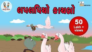 Video લપલપિયો કાચબો   The Talkative Tortoise   Stories For Kids MP3, 3GP, MP4, WEBM, AVI, FLV Januari 2019