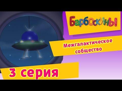 Барбоскины - 3 Серия. Межгалактическое сообщество