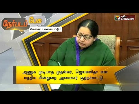Nerpada-Pesu-Piyush-Goyal-accusation-that-Jayalalithaa-is-an-inaccessible-CM-Promo-28-03-16