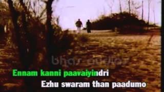 image of MANNIL INDHA KADHAL-different karaoke
