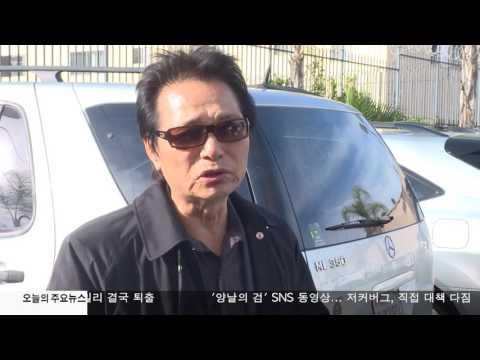 한미 동포재단 기금 법정관리 4.19.17 KBS America News