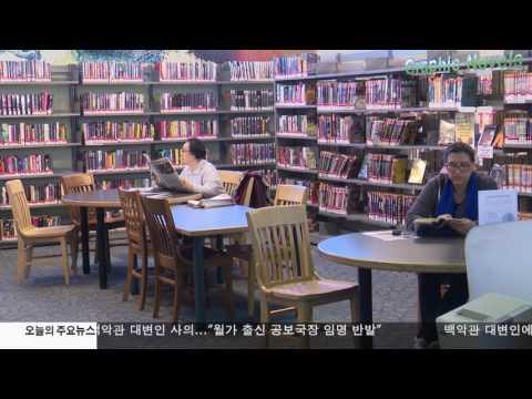 NY 시민권 취득 프로그램 확대 7.21.17 KBS America News