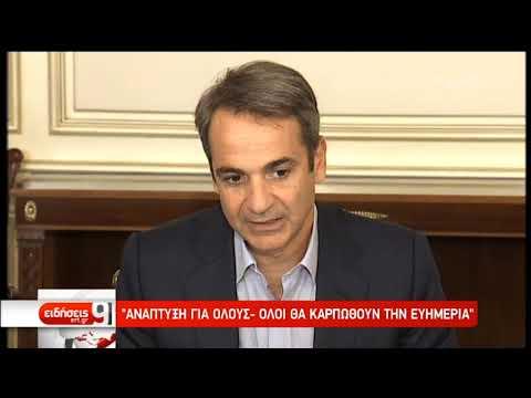 «Κλειδώνουν» οι φοροελαφρύνσεις που θα ανακοινώσει στη ΔΕΘ ο πρωθυπουργός | 04/09/2019 | ΕΡΤ
