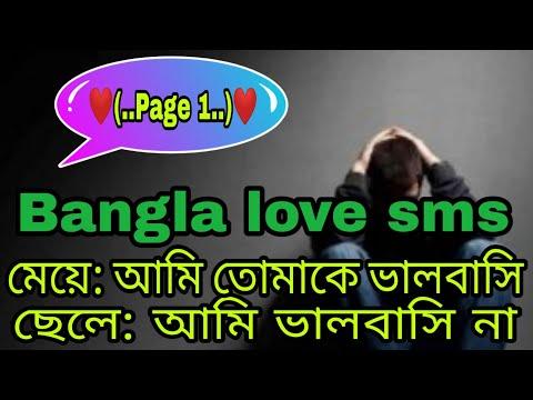 Love SMS - #Najmul360Bengali#lovesms #banglalovesms মেয়ে: আমি তোমাকে ভালবাসি ছেলে: আমি ভালবাসি না